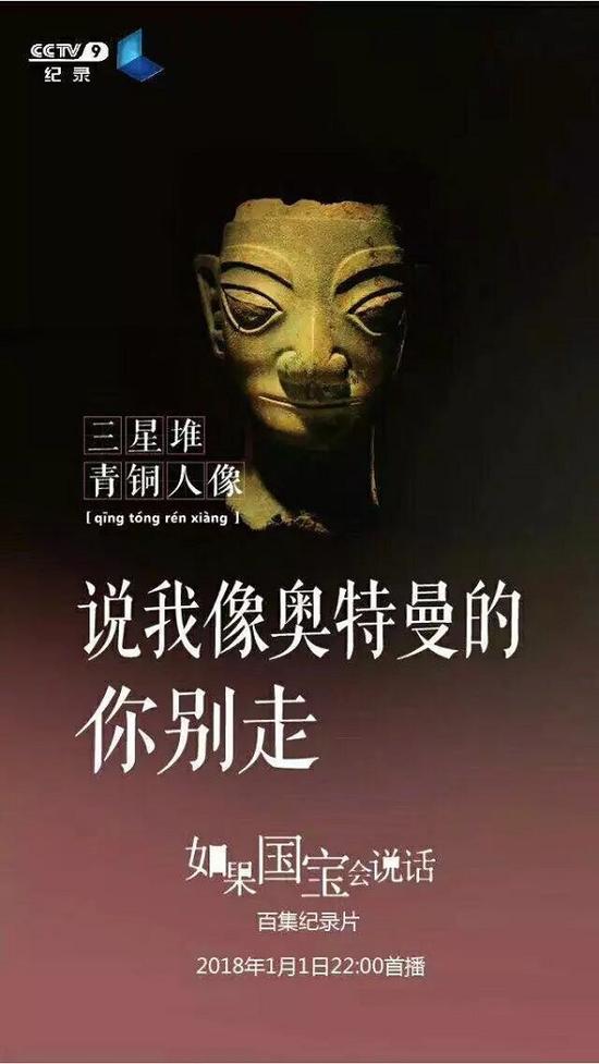 三星堆铜人像广汉三星堆博物馆藏