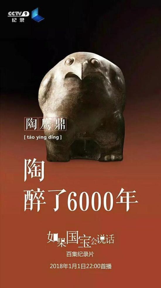 陶鹰鼎中国国家博物馆藏