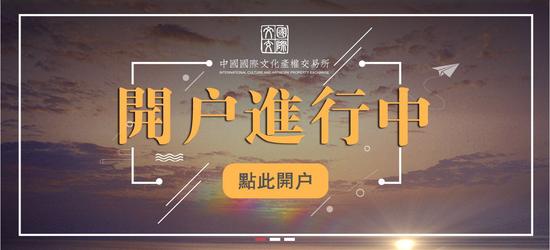 香港中国国际文交所正确的交易方式