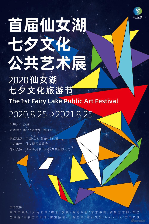 首届仙女湖七夕文化公共艺术展在江西新余如期开幕