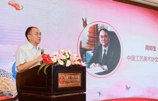 中国工艺美术协会执行会长周郑生发言
