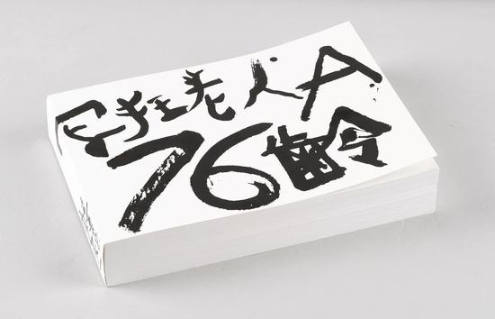 荒木经惟(b.1940)签名摄影集《写狂老人A》   纸质 书籍   2016年作