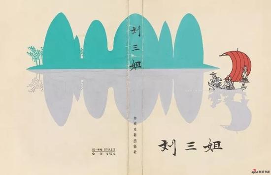 《刘三姐》封面设计,周令钊,1962