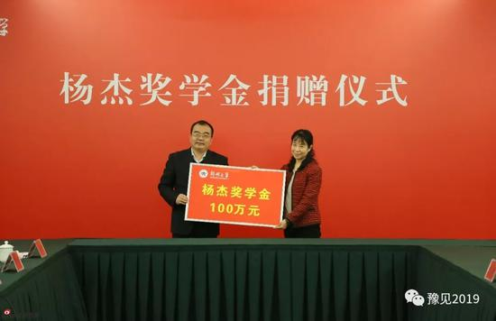 杨杰向郑州大学捐赠100万元  同时成立杨杰奖学金