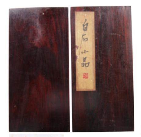 齐白石自题签 《白石小品》 红木封面