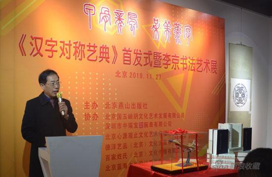 《汉字对称艺典》首发式暨李京书法艺术展在京举行