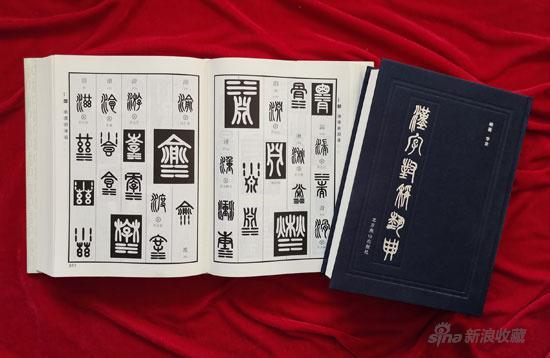 《汉字对称艺典》