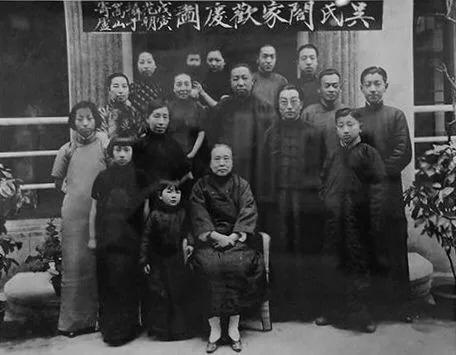 1938年,吴氏合家欢庆图