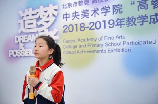"""中央美术学院""""高参小""""项目教师代表朱国良发言"""
