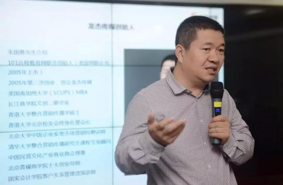 龙杰传媒创始人 朱国勇先生发言