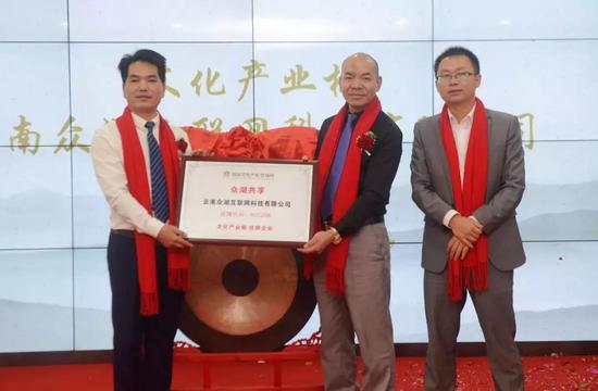 云南众湖互联网科技有限公司鸣锣挂牌