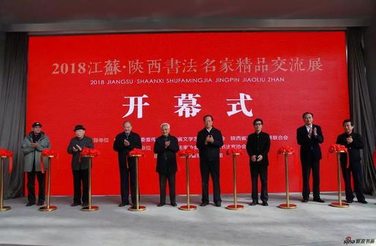 方祖岐、冯敏刚、张九汉、章剑华、陈谦、尉天池、言恭达、李成海为展览剪彩。