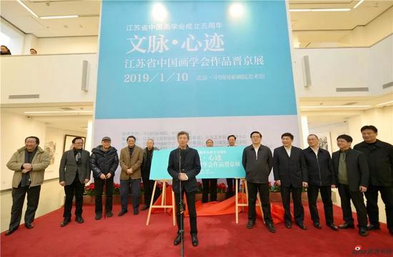 中国美术家协会主席、中央美术学院院长范迪安宣布展览正式开幕