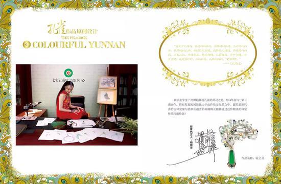 七彩云南品牌代言人杨丽萍跨界设计作品《雀之灵》设计证书