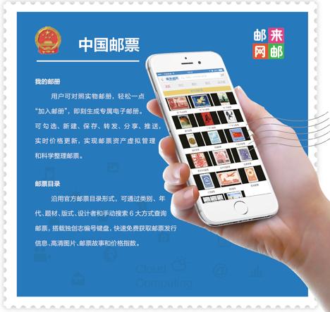 邮来邮网APP于2019世界邮展开幕前全新上线