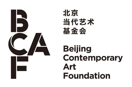北京当代艺术基金会 (BCAF)