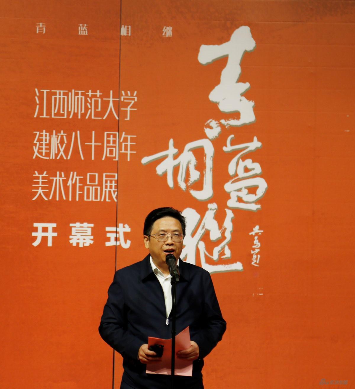 江西师范大学校长梅国平教授致辞并宣布画展开幕