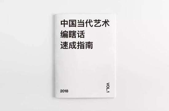 《中国当代艺术编瞎话速成指南》为何不好好说话