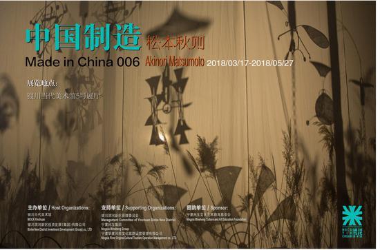 中国制造006海报