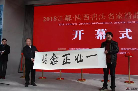 陕西参展书家陈建贡、薛养贤向江苏省现代美术馆捐赠作品