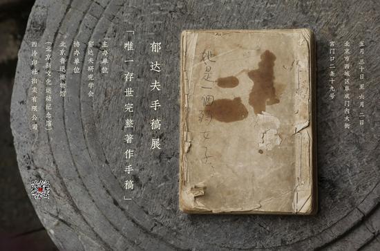 郁达夫唯一存世完整手稿要在北京展出了