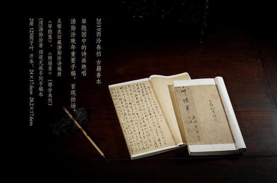 2019西泠春拍:汤贻汾晚年重要手稿册