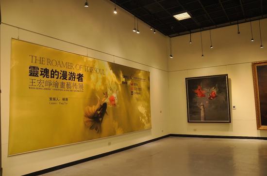 《灵魂的漫游者·王宏峥绘画艺术展》在台北开幕