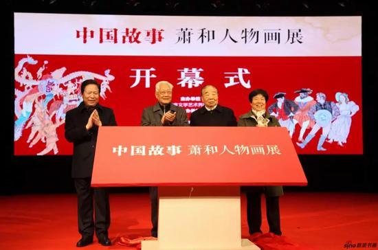 方祖岐、陈焕友、梁保华、张连珍共同为画展揭幕。