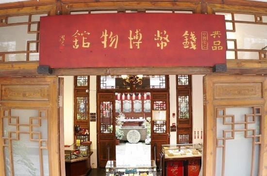 安仁钱币博物馆 在这里读懂四川货币演化史
