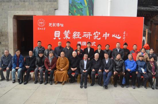 贝叶经研究中心揭牌仪式