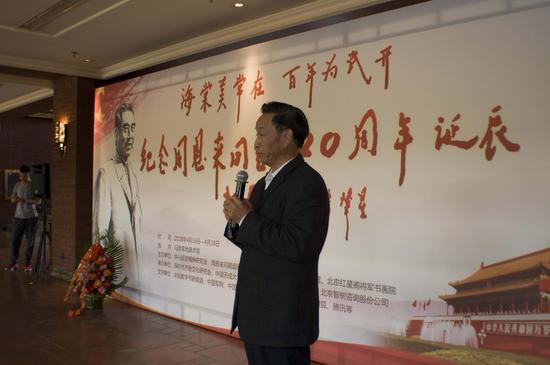 海军政治部原副主任姚文怀少将代表书画院和参展作者讲话