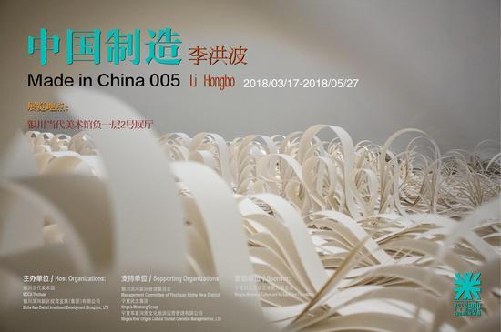 中国制造005海报