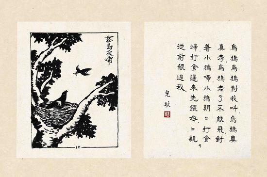 丰子恺 《护生画集》第六集之一 水墨纸本册页