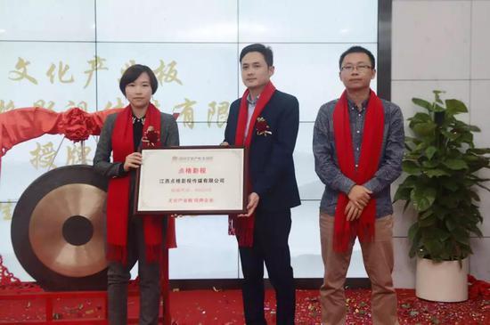 江西点格影视传媒有限公司(900202)