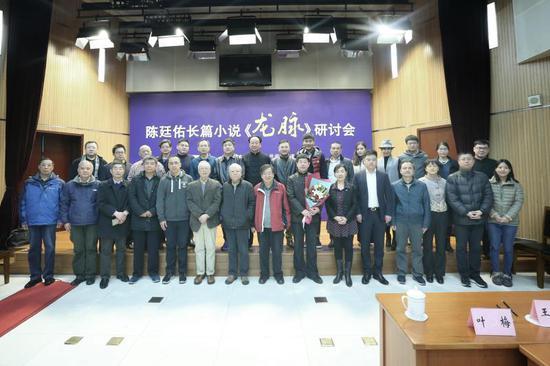 陈廷佑长篇小说《龙脉》研讨会在北京举行(图)