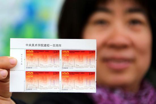 中国邮政发行《中央美术学院建校一百周年》邮票