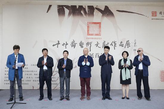 中国印刷术的活化石:十竹斋艺术文献作品展