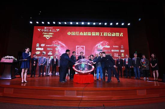 中国红木材质保障工程启动仪式