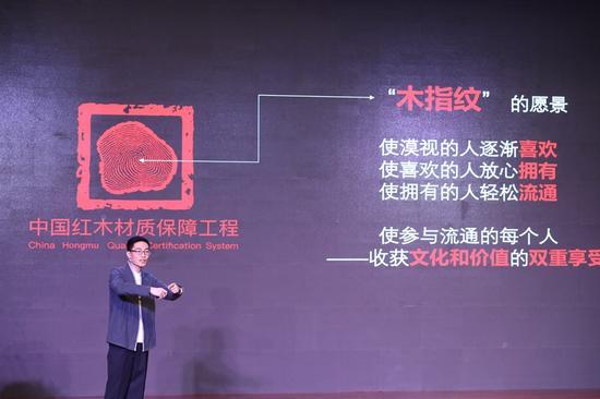 中国木材与木制品流通协会红木流通专业委员会汪立禹秘书长演讲