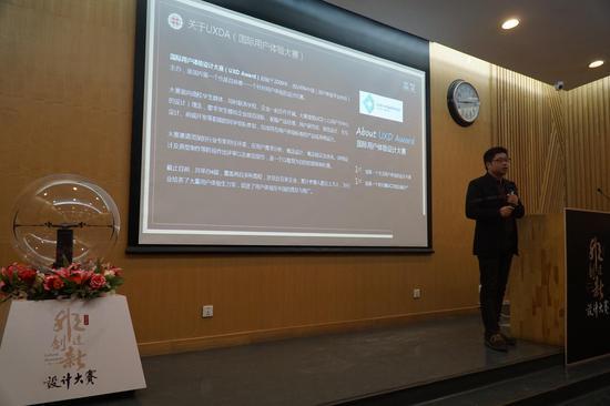 非遗创新设计大赛组委会联席主席、UXPA中国副主席钟承东发言