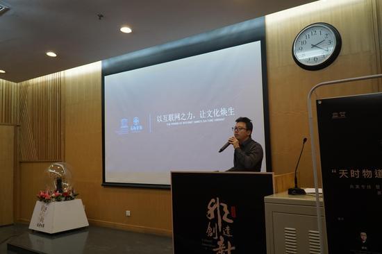 永新华韵文化发展有限公司副总裁、联合国教科文组织非遗大数据平台首席设计师柳科发言