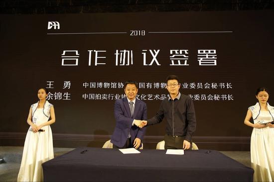 中拍协艺委会与中博协非国有博物馆专委会签署战略合作协议