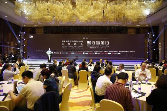 2018中国文物艺术品拍卖市场年度峰会现场