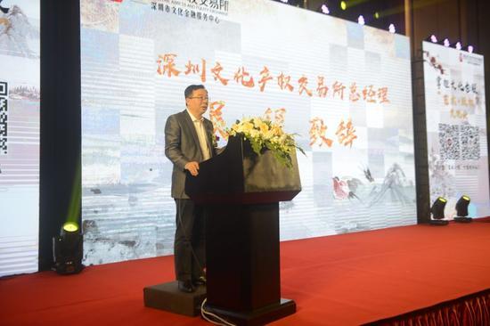 深圳文化产权交易所总经理吴程致辞