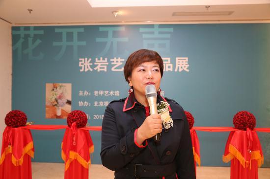 老甲艺术馆馆长贾雨鸣在张岩艺术作品展展览开幕仪式上致辞
