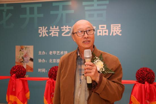 北京艺术研究所学者、画家刘玉来在张岩艺术作品展展览开幕仪式上致辞