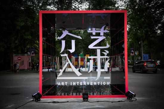 """艺术北京现场""""艺术介入""""红盒子"""