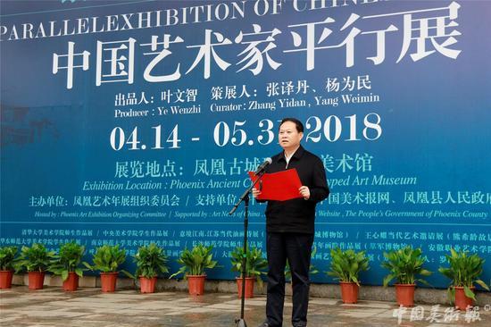 """湖南湘西州委书记叶红专宣布""""凤凰艺术边边场""""正式开集"""