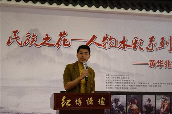 美术专家工作室、水彩创作艺术家黄华兆先生致欢迎词