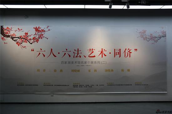 百家湖美术馆名家展开幕
